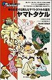 ヤマトタケル (FOR BEGINNERSシリーズ)