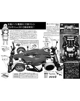 ミニ四駆【神テクチューニングガイド】