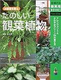 たのしい観葉植物 (主婦の友新実用BOOKS) (主婦の友新実用BOOKS)