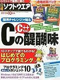 日経ソフトウエア 2015年10月号