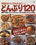 どんぶり120―海鮮丼・定番丼・エスニック丼・スピード丼・お子様丼・ダイエット丼ほか (レディブティックシリーズ (1091))