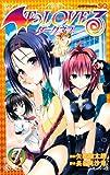 To Loveるダークネス 7 (ジャンプコミックス)