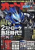 オートバイ 2016年5月号 [雑誌]