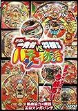 伝説の一発台vs.羽根物台 パチンコ物語 [DVD]