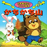 かちかち山 (日本昔ばなし アニメ絵本 (1))