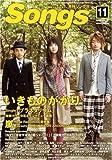 月刊 Songs (ソングス) 2008年 11月号 [雑誌]