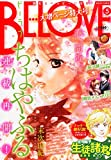 BE-LOVE(ビーラブ) 2015年 3/1 号 [雑誌]