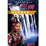 Les guides de voyage Guizhou photogra...