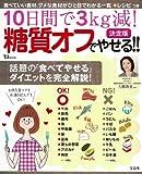 決定版 糖質オフでやせる!! (TJMOOK)