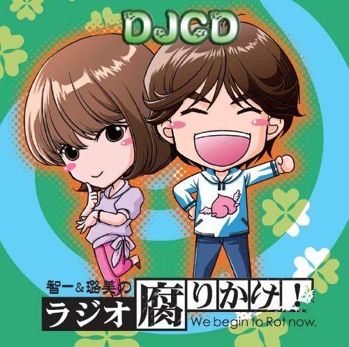 DJCD 智一&璐美のラジオ腐りかけ!