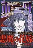 ミステリーボニータ 2007年 06月号 [雑誌]