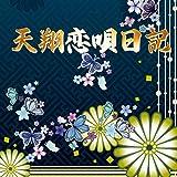 天翔恋唄日記 (feat. GUMI)