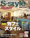 せんだいタウン情報 S-style 2011年9月号