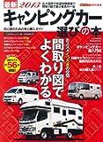最新2013 キャンピングカー選びの本