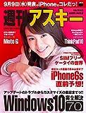 週刊アスキー No.1043 (2015年9月1日発行)<週刊アスキー> [雑誌]