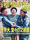 201箱根駅伝速報号2016 (陸上競技マガジン2月号増刊)