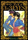 3×3EYES(18): 18 (ヤンマガKCスペシャル (488))