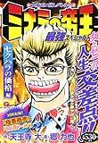 ミナミの帝王最強スペシャル セクハラの価格 (Gコミックス)