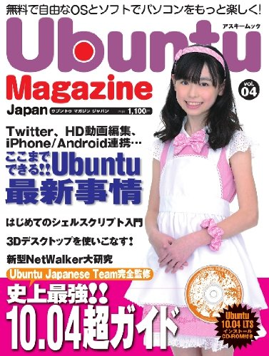 Ubuntu Magazine Japan vol.04 (アスキームック)