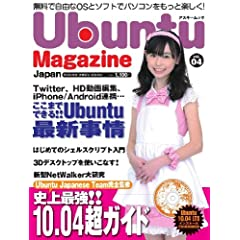 Ubuntu Magazine Japan vol.04 (�A�X�L�[���b�N)