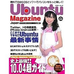 Ubuntu Magazine Japan vol.04 (�A�X�L�[���b�N)