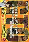 GTO スペシャルナイト裁判 アンコール刊行 (講談社プラチナコミックス)