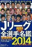 Jリーグ全選手名鑑 (NIKKAN SPORTS GRAPH)