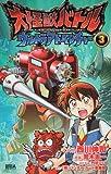 大怪獣バトル ウルトラアドベンチャー (3) (ケロケロエースコミックス)