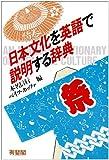 日本文化を英語で説明する辞典
