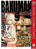 バクマン。 カラー版 9 (ジャンプコミックスDIGITAL)
