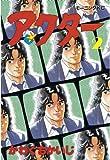 アクター(2) (モーニングKC)