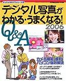 デジタル写真がわかる・うまくなる!—Q&A (2006) (Gakken camera mook—デジカメ快適入門シリーズ)