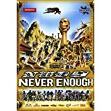 "NEW WORLD DISORDER 9 - NEVER ENOUGH NWD 9 MTB DVDvon ""Freeride Entertainment"""