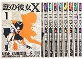 謎の彼女X (なぞのかのじょ エックス) コミック 1-9巻 セット (アフタヌーンKC)