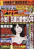 週刊アサヒ芸能 2016年 10/6 号 [雑誌]