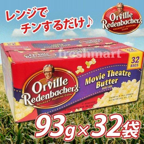 Orville オービル ムービーシアターバターポップコーン 93g×32袋