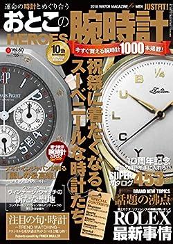 おとこの腕時計HEROES 2018年6月号