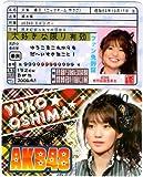 AKB48ファン免許証(大島優子)