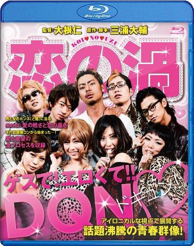 恋の渦 [Blu-ray]