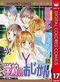 学校のおじかん カラー版 17 (マーガレットコミックスDIGITAL)
