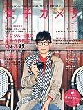 女子カメラ 2013年 03月号 [雑誌]
