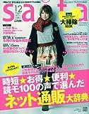 saita (サイタ) 2009年 12月号 [雑誌]