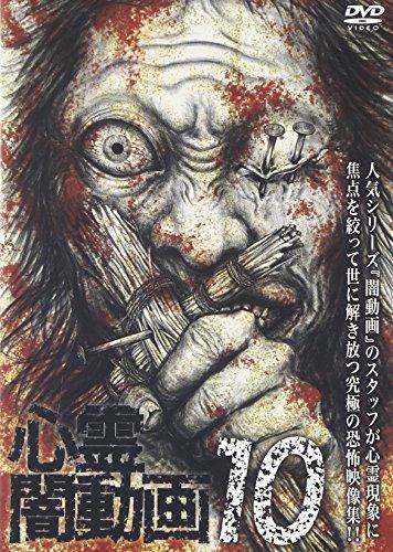 心霊闇動画10 [DVD]