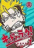 キッド アイ ラック! 1巻 (デジタル版ヤングガンガンコミックスSUPER)