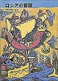 ロシアの昔話 (福音館文庫 昔話)