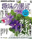 NHK 趣味の園芸 2014年 6月号 [雑誌] (NHKテキスト)
