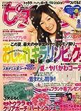 ピチレモン 2008年 08月号 [雑誌]