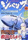 ジパング アッツ・キスカ救出作戦 (講談社プラチナコミックス)