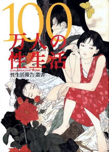 100万人の性生活 (SUN MAGAZINE MOOK 「性生活報告」叢書)