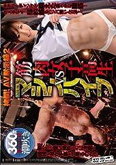 拷問!AV黙示録2 筋肉女子高生VSマシンバイブ [DVD]